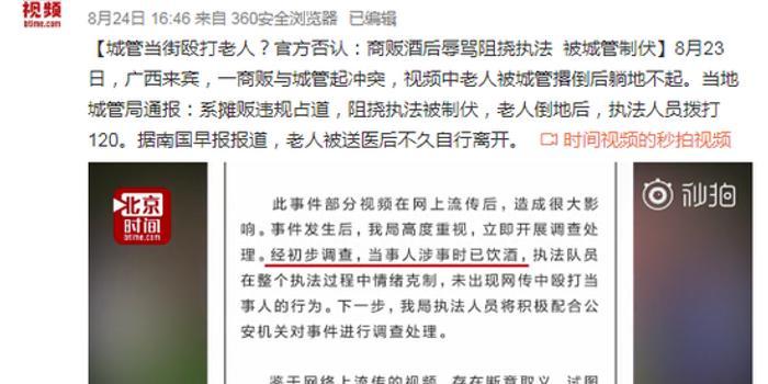 城管殴打老人?官方:商贩酒后辱骂阻挠执法被制伏