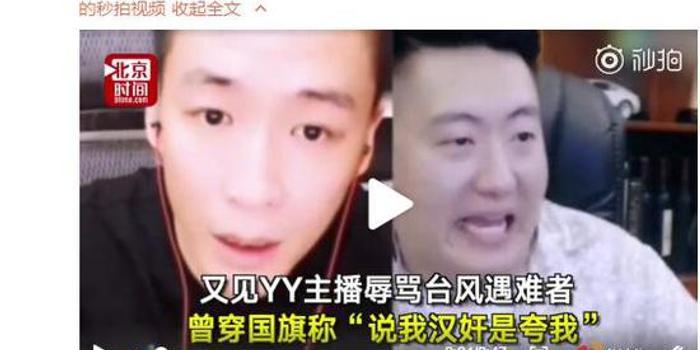 誠信娛樂在線官方網_主播辱罵臺風遇難者 曾穿國旗稱