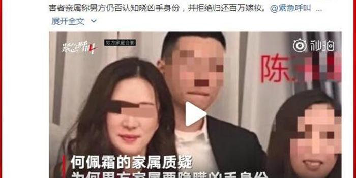 女子被害夫家疑隐瞒凶手身份 家属欲索回百万嫁妆