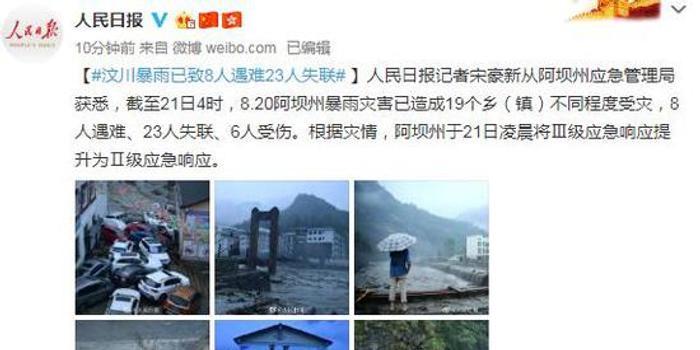 四川汶川暴雨已致8人遇难23人失联