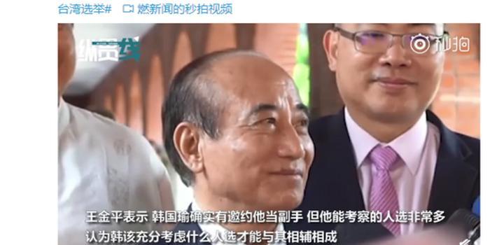 被問想不想當韓國瑜副手 王金平斬釘截鐵回絕