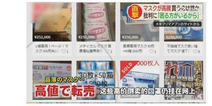 日媒:日本电商高价倒卖口罩 购买者多是中国人