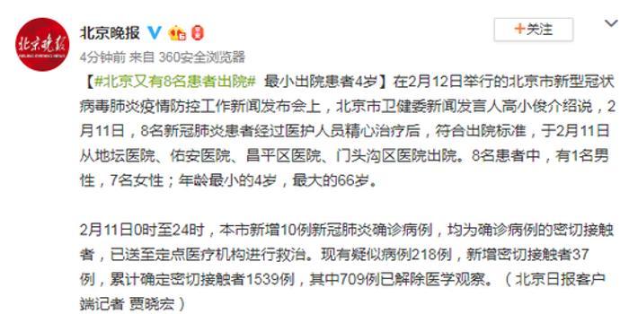 北京又有8例新冠肺炎患者出院 年龄最小4岁