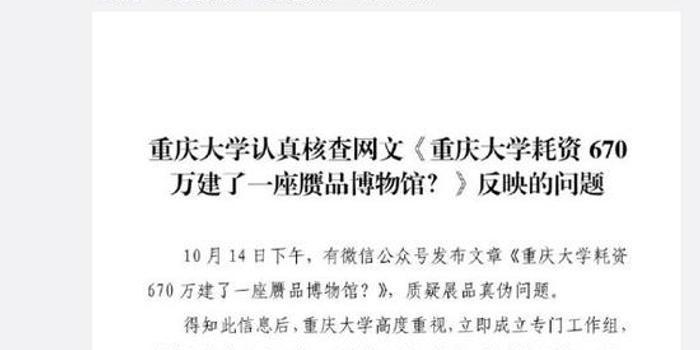 耗資670萬建了一座贗品博物館?重慶大學回應