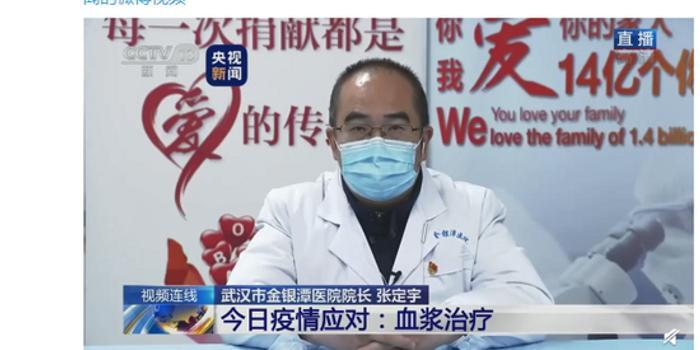 金銀潭醫院院長:4人已接受康復者血漿治療法