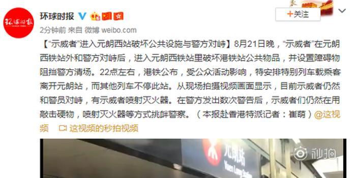 """香港""""示威者""""进入元朗西站破坏公共设施"""