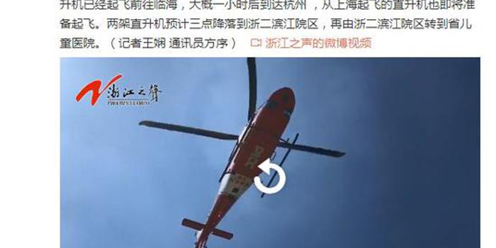 浙江高速事故病危3儿童转院到省儿童医院救治