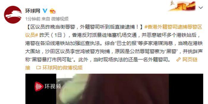 香港一区议员当街辱警 外籍警司听到后直接逮捕