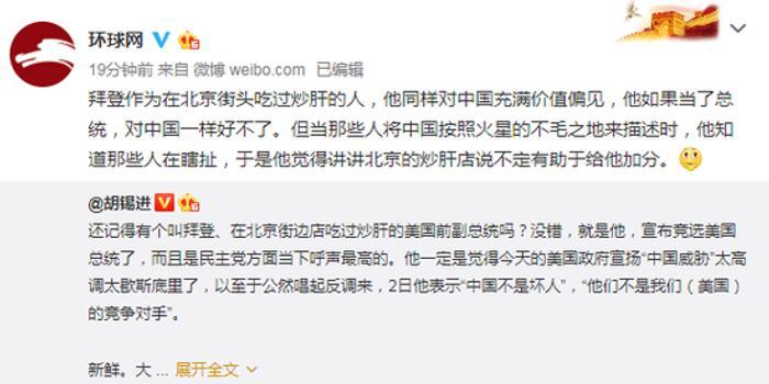 双色球走势图浙江_拜登称中国不是坏人 胡锡进:他当选对华也好不了