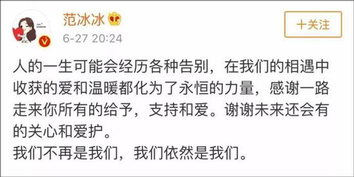 范冰冰李晨宣布分手 網友:逃稅罰款有沒有交齊?