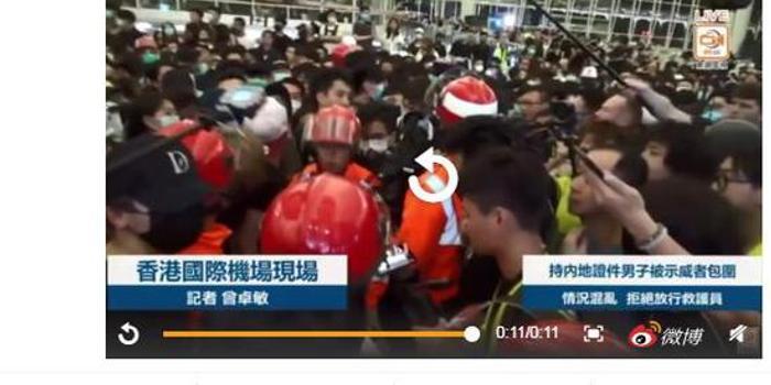 被怀疑为便衣警察 香港机场一内地游客遭暴徒围殴