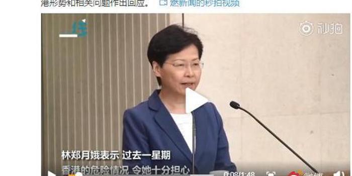 林鄭哽咽呼吁全香港:希望大家反抗暴力維護這個家