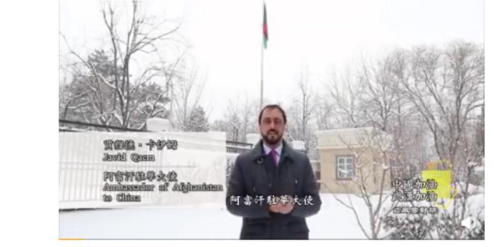 阿富汗驻华大使录视频支持:阿富汗和中国站在一起