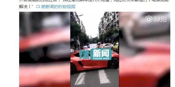 重庆保时捷女司机曾口出狂言:我飙车没人不知道