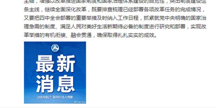 习近平主持召开中央全面深化改革委员会第十一次会议