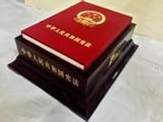 中华人民共和国宪法(全文)