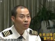 川航机组经历惊魂时刻:电子仪表显示全是设备故障