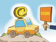 北京青年报:强调网约车安全是另一种包容审慎