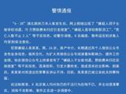 上海砍死学生嫌疑人因子女被学校劝退?警方辟谣