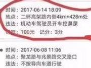 捉谣记|开车挖鼻孔被罚款扣分?扬州交警辟谣:假的(图)