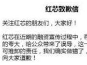 红芯浏览器事件持续发酵 律师称其涉嫌虚假宣传
