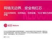 新京报评红芯浏览器事件:科技创新别搞概念炒作