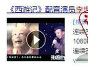 捉谣记|86版《西游记》孙悟空配音演员去世?本人辟谣