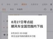 律师:温州女孩遇害 滴滴公司负有哪些法律责任?
