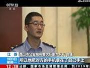 """视频:""""昆山砍人案"""":警方讲述案情 首次公布执法画面"""