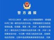 捉谣记|上海陆家嘴一家饭店发生砍人事件?警方辟谣:假的
