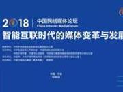 三大议题阐释中国网络媒体新发展