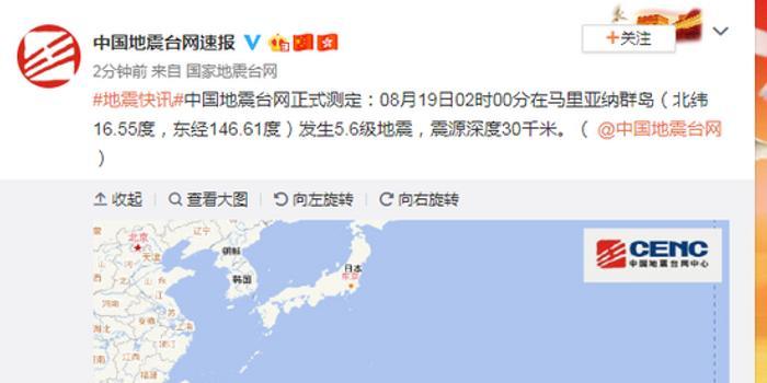 马里亚纳群岛发生5.6级地震 震源深度30千米