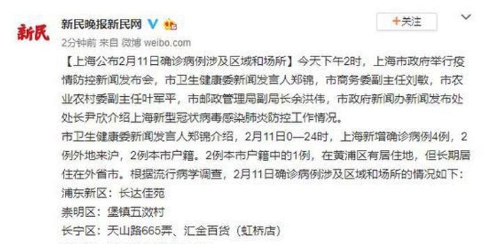上海公布2月11日确诊病例涉及区域和场所