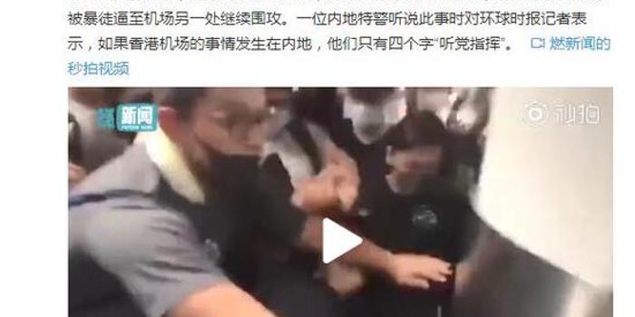 旅客被香港暴徒怀疑是公安遭打 内地特警4字回应