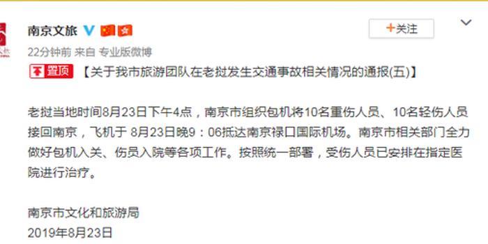 南京:已组织包机将老挝车祸20名伤员接回南京