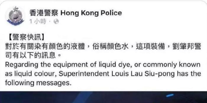 """香港警方要用""""新装备"""" 暴徒的雨伞口罩不管用了"""
