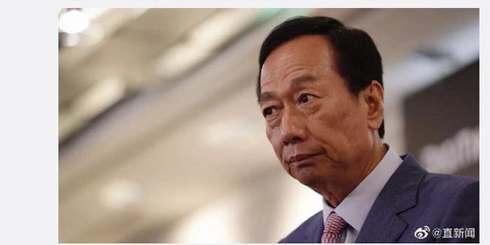 郭台铭宣布不参与2020台湾地区领导人选举