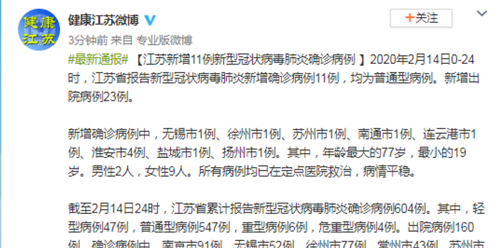 江苏新增11例新冠肺炎确诊病例 累计604例