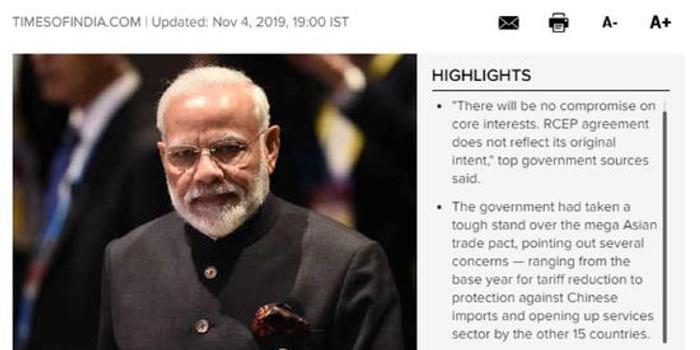 東盟發起的自由貿易協定RCEP 印度宣布不加入