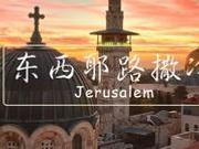 耶路撒冷到底是谁的首都?