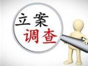 台州公安副局长遭下属偷拍举报停职 举报者被立案