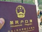 南昌放开非户籍人口落户 领居住证满半年即可申请