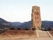 梁家河 一个中国村庄的幸福与奋斗