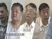 天津反腐新片首次披露重大案情 3人涉黄兴国