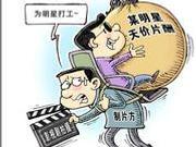 """英媒关注中国治理天价片酬""""阴阳合同""""等问题"""
