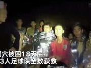 泰少年足球队获救后首露面 被困时喝洞壁渗水维生