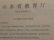 捉谣记|不法分子伪造高校被处理公文 官方辟谣