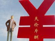 北京日报:明星天价影响社会和谐安定 搞乱人思想
