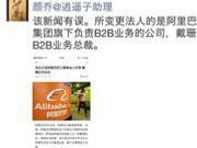 捉谣记|阿里辟谣法人变更:系旗下B2B业务公司