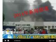 捉谣记|昆山工厂爆炸致70多人死?网警辟谣:为4年前旧闻
